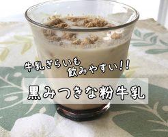 【黒蜜きな粉牛乳】タンパク質をおいしく摂取できる簡単ドリンク