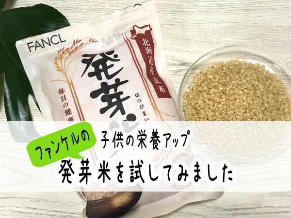 ファンケルの発芽玄米を子供と食べてみた!【炊き方や子供の反応】