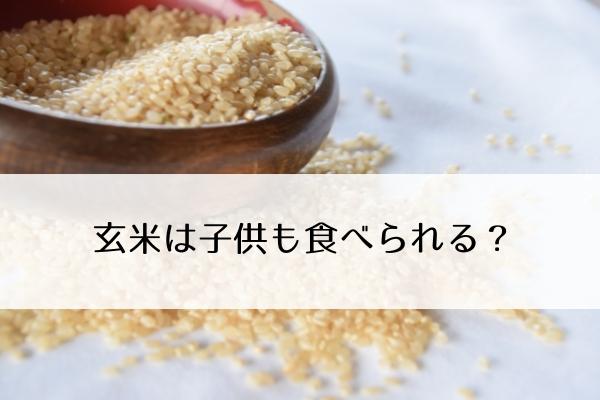 玄米は子供も食べられる?【子供が食べる時の注意点】