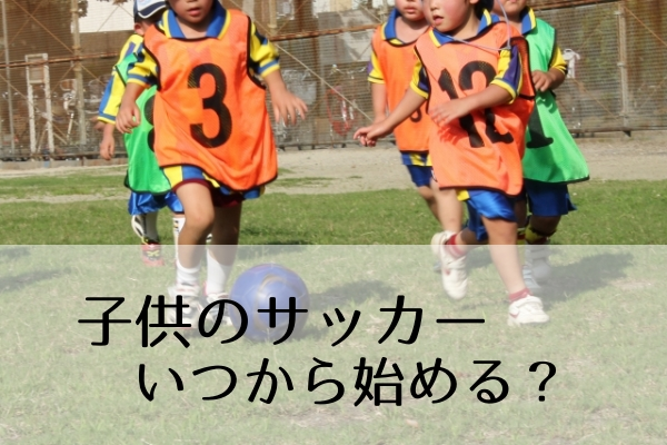 子供のサッカー、いつから始める?【わが家の3人目子育て】