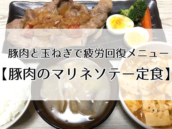 豚肉と玉ねぎで疲労回復メニューレシピ!【豚肉のマリネソテー定食】