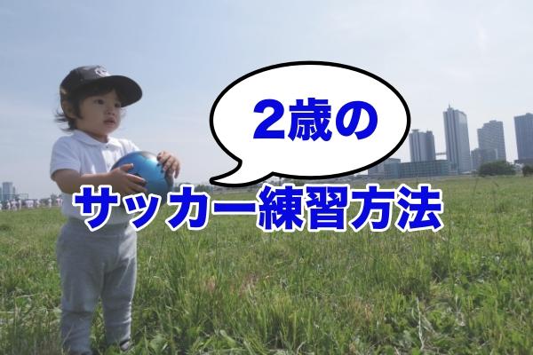 【2才のサッカー練習法】2歳児でもサッカーはできる!
