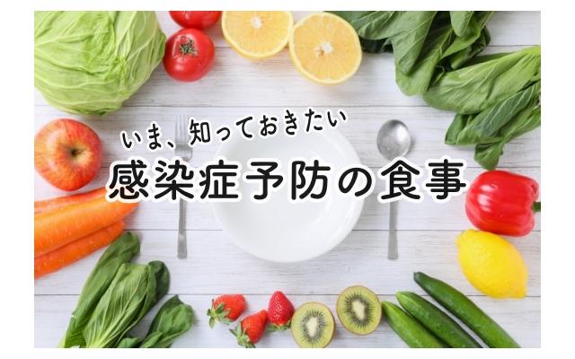 感染症予防のための食事は?【食事で免疫力アップ!】