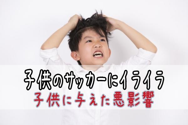 子供のサッカーにイライラ!【子供がやれない理由&イライラ失敗談】