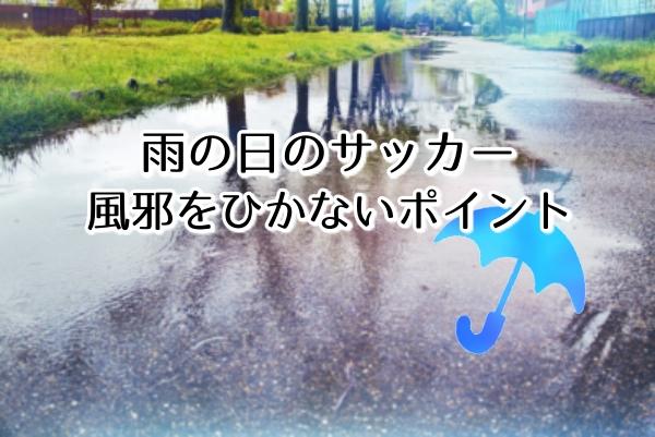 雨の日のサッカーで風邪
