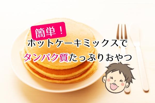 【タンパク質たっぷり】簡単!ホットケーキミックスのおやつ