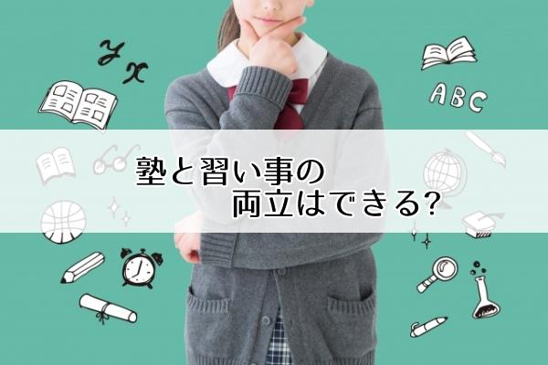 子供の塾って必要なの?習い事との両立はできる【塾が向く子向かない子】