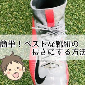 サッカースパイク靴紐が長い【簡単!ベストな靴紐の長さにする方法】