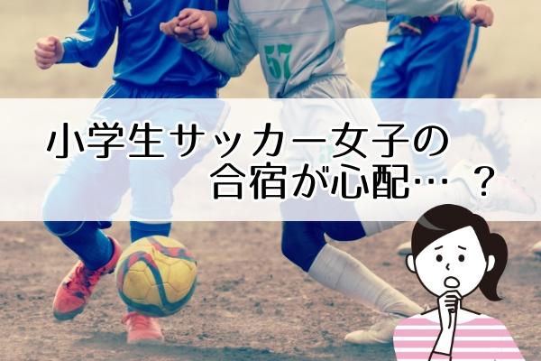 女子サッカー合宿が心配