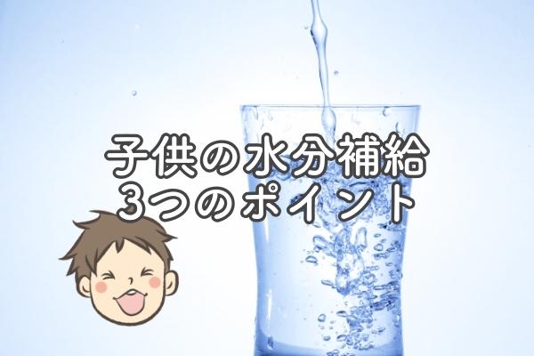 小学生ママのお悩み【子供が水分とってくれない!】わが家3つの解決法