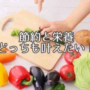 節約と栄養