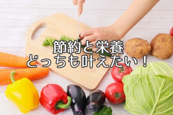 食事の栄養と節約を両立!節約栄養ごはん【3つのポイント】