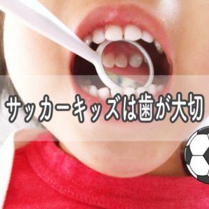サッカーをする子は歯のケア徹底【スポーツ選手は歯が大事】
