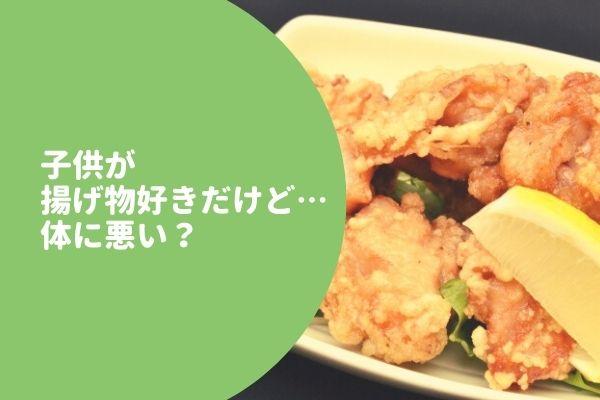 agemonosuki