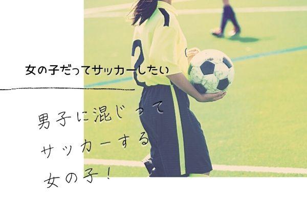 女の子サッカー