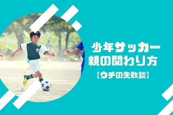 少年サッカー親の関わり方