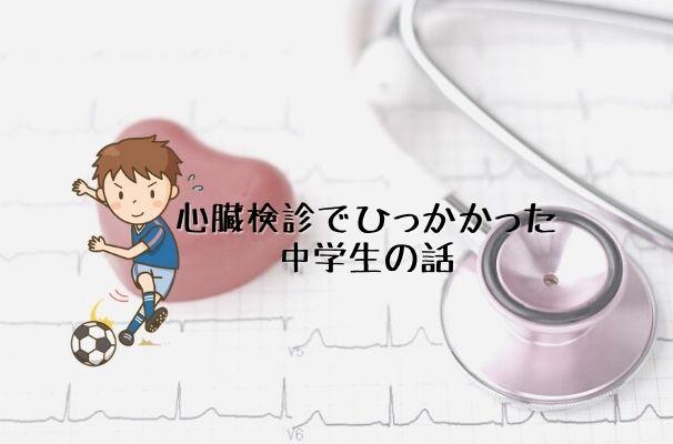 心臓検診でひっかかった中学生【二次検査、三次検査に行きました】