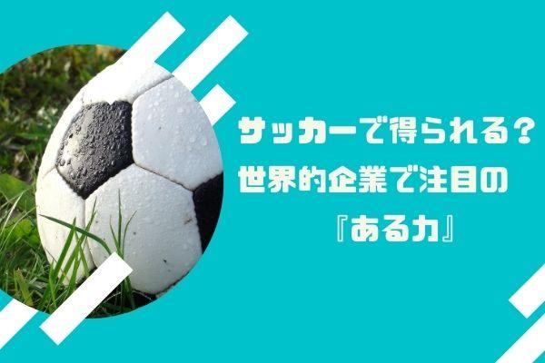 soccer-chikara