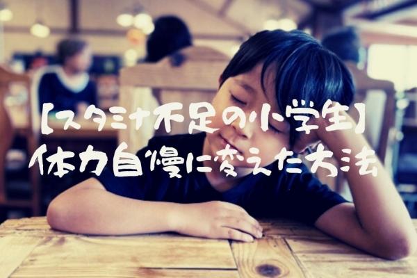 【スタミナ不足の小学生】体力自慢に変えた方法