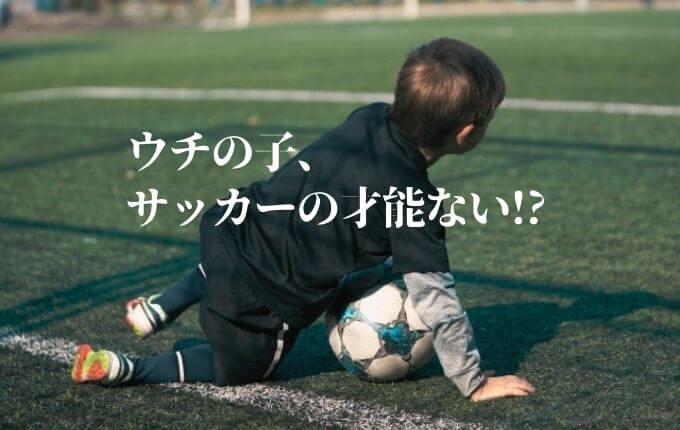 うちの子供はサッカーの才能がない…そう感じた時に読んで欲しい話